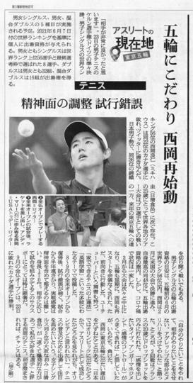 朝日新聞で西岡良仁の記事【NOBU TENNIS BLOG】