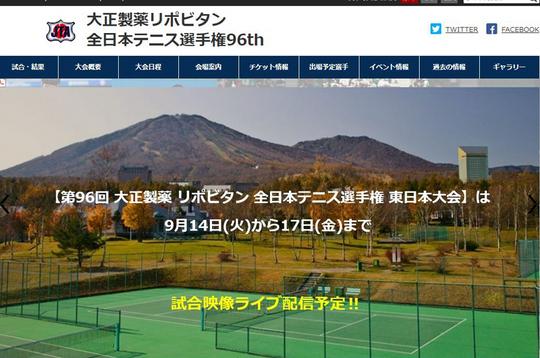 今年の全日本選手権の予選が始まります【NOBU TENNIS BLOG】