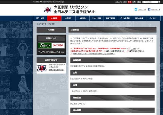 今年の全日本選手権の情報が公開されました【NOBU TENNIS BLOG】
