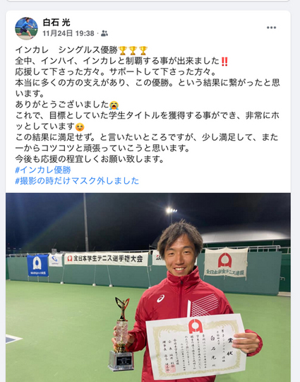 全日本学生は白石光と阿部宏美が共に初優勝【NOBU TENNIS BLOG】