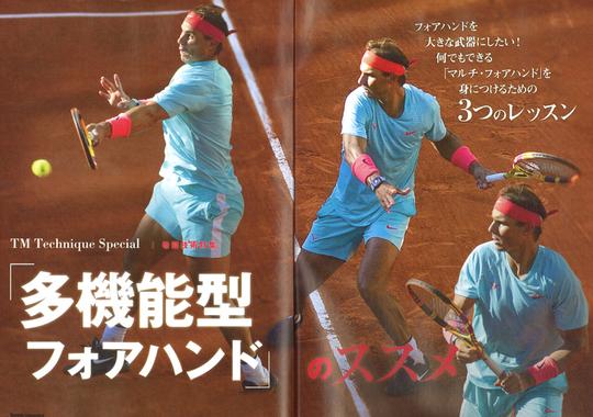 テニスマガジン・2021/1月号【NOBU TENNIS BLOG】